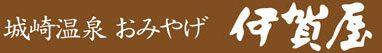 城崎温泉お土産 伊賀屋
